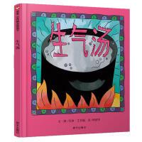 生气汤儿童亲子共读绘本精装0-3-6-9周岁幼儿园故事书绘本