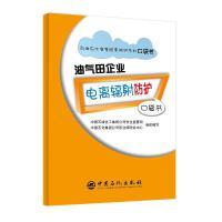 油气田企业电离辐射防护/石油石化有害因素防护系列口袋书 中国石化出版社