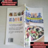 【二手旧书9成新】营养与保健系列:活力素-70道让身体进行光合作用的健康美味9787030121042
