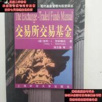 【二手旧书9成新】华安基金现代基金管理与投资译丛:交易所交易基金9787810980821