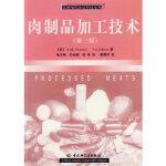 肉制品加工技术(第三版)/美国现代食品科技系列