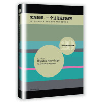 客观知识:一个进化论的研究 (二十世纪西方哲学经典)