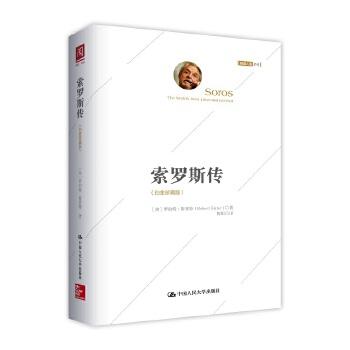 索罗斯传:白金珍藏版(pdf+txt+epub+azw3+mobi电子书在线阅读下载)