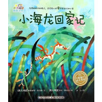 海豚绘本花园:小海龙回家记(平)
