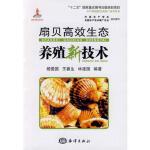 [二手旧书9成新]扇贝高效生态养殖新技术杨爱国 等 9787502788049 海洋出版社