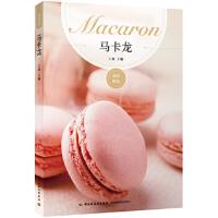 我爱烘焙:马卡龙 王森 9787518406692