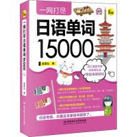 一网打尽日语单词15000 北京理工大学出版社