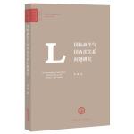 国际商法与国内法关系问题研究