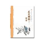 """""""讲好中国故事""""系列丛书―龙纹鞭影故事(下册)"""