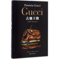 GUCCI:古�Y王朝 (意)柏翠莎・古�Y(Patrizia Gucci) 著;��墨 �g