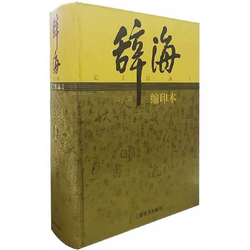 辞海(第六版 缩印本)(当代中国唯一的极具权威的大型综合性辞典)