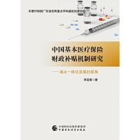 中国基本医疗保险财政补贴机制研究-城乡一体化发展的视角