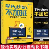 学Python不加班 轻松实现办公自动化 何华平 人民邮电出版社 用python+Excel实现办公自动化零基础编程书籍