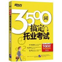 3500词搞定托业考试