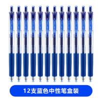 三菱(UNI)按制嗜喱笔UMN-138按制水性笔0.38MM(替芯为UMR-83)按制签字 蓝色12支装