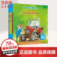 和朋友们一起想办法(共8册) 一套培养孩子想办法,解决问题的图画书,小故事中包含大智慧  欧美引进绘本图画书 北京理工大学出版社