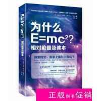 【二手旧书九成新自然】为什么E=mc2相对论普及读本 /[英]布莱恩?