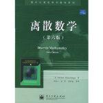 离散数学(第六版)/国外计算机科学教材系列