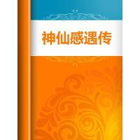 神仙感遇传(电子书)