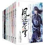 凤逆苍穹(1-4)套装(全8册 )