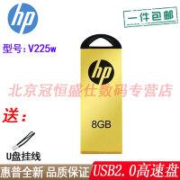 【支持礼品卡+送挂绳包邮】HP惠普 V225w 8G 优盘 金属外壳 8GB 商务型U盘