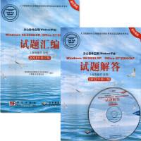 计算机信息高新技术考试CX-8106 (共2本):办公软件应用(Windows平台)Windows 98/2000/xp Office 97试题汇编  试题解答(高级操作员级)