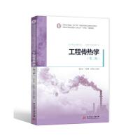 工程传热学(第二版)
