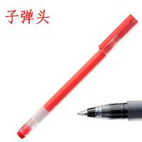 最炫 巨能写中性笔 【红色单支】子弹头0.5mm签字笔学生用蓝黑色0.5水性笔考试专用碳素笔圆珠笔办公文具用品C338
