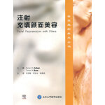 注射充填颜面美容(美容整形技术丛书)(E)