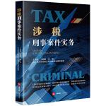 涉税刑事案件实务