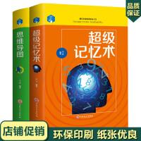 超级记忆术+思维导图 益智方法 增强记忆 运作大脑 提升记忆能力 成功励志心理学书籍青少年脑力成长书籍逻辑学畅销书籍