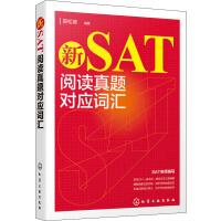 新SAT阅读真题对应词汇 化学工业出版社