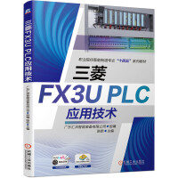 三菱FX3UPLC应用技术