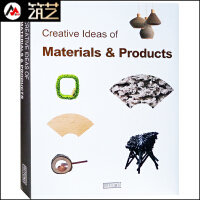 creative ideas of materials & products创意工业产品设计书籍