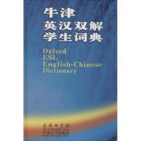 牛津英汉双解学生词典 (英)艾利森・沃特斯 主编;杨信彰 等 译