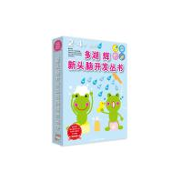 多湖辉新头脑开发丛书:2-4岁系列(套装共9册) 浙江人民美术出版社