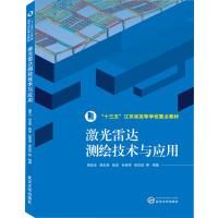 激光雷达测绘技术与应用 武汉大学出版社