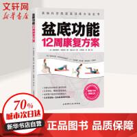 盆底功能12周康复方案 北京科学技术出版社