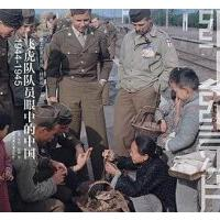 【二手旧书8成新】飞虎队队员眼的国 艾伦・拉森 /比尔・迪柏 上海锦绣文章出 9787545204995