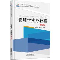 管理学实务教程(第2版) 9787301286579 杨清华,杨芸伊 北京大学出版社