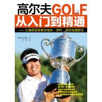高尔夫从入门到精通--大满贯冠军教你地形、球杆、姿态完美配合