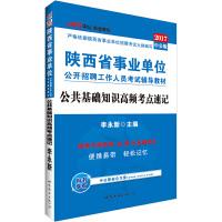 中公2017陕西省事业单位公开招聘工作人员考试辅导教材公共基础知识高频考点速记
