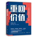 重回价值:中国企业的资本运作法则