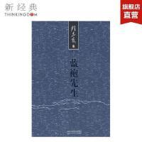 陈忠实集:蓝袍先生 陈忠实著 精装版 现当代文学 小说 图书