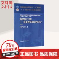 钢结构(下册)房屋建筑钢结构设计(第4版)/陈绍蕃 中国建筑工业出版社