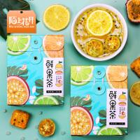 买1送1金桔百香果茶柠檬片蜂蜜百香果水果茶网红水果茶包组合袋装