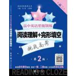 高中英语星级训练――阅读理解+完形填空(高二)(第2版)
