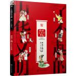 了不起的中华文明――你好,二十四节气!