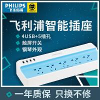 飞利浦usb插排插座宿舍家用多功能排插面板多孔带接线插板插线板触摸数屏定时
