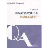 国际汉语教师手册:新教师必备81问